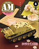 Armour Modelling (アーマーモデリング) 2008年 04月号 [雑誌]