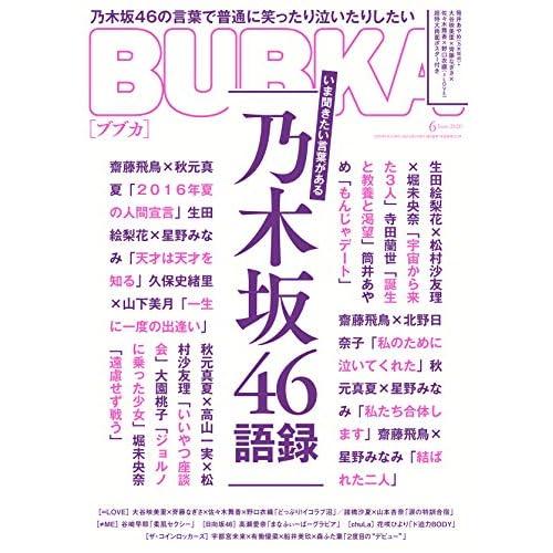 BUBKA 2020年6月号 表紙画像