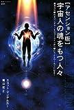 アセンション版 宇宙人の魂をもつ人々―数百万の眠れるワンダラー&ウォークインが一挙にライトワーカーになる! (超知ライブラリー)