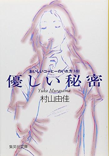 おいしいコーヒーのいれ方 (8) 優しい秘密 (集英社文庫)