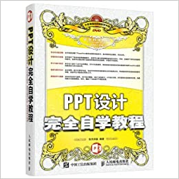 PPT design complete self-study tutorial(Chinese Edition