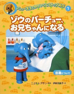 Virtue Hilltop hospital amusing Matthew and teacher of <1> elephant, (pleasant hill top hospitals and one teacher Matthew) that of your brother (2009) ISBN: 4034315105 [Japanese Import]