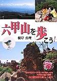 六甲山を歩こう!