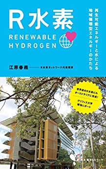 Renewable Hydrogen: Community-Driven Energy for a WorldShift (Japanese Edition) by [Haruyoshi Ebara]