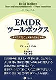 EMDRツールボックス -複雑性PTSDと解離の理論と治療-