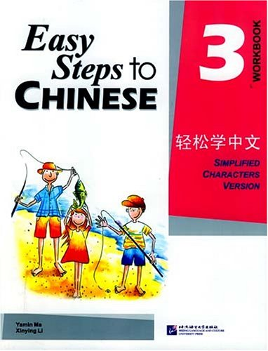 Easy Steps to Chinese Workbook Vol. 3 (English and Chinese Edition)