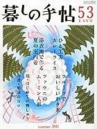 暮しの手帖 2011年 08月号 [雑誌]