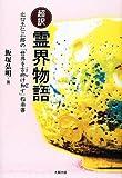 超訳 霊界物語―出口王仁三郎の「世界を言向け和す」指南書