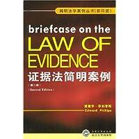 證據法簡明案例