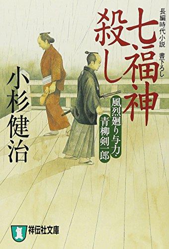 七福神殺し―風烈廻り与力・青柳剣一郎 (祥伝社文庫)