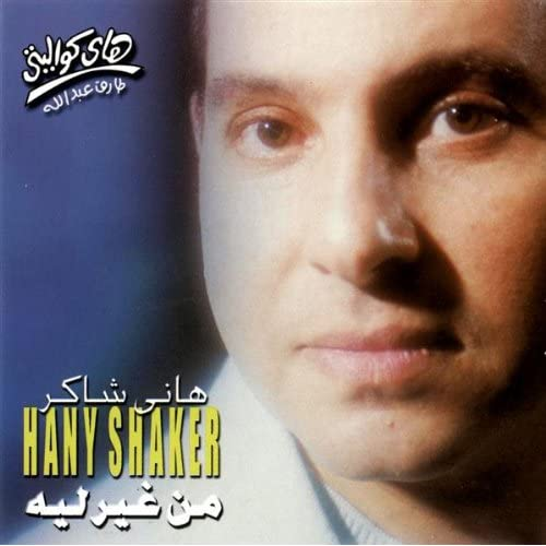 album hani shaker mp3 gratuit