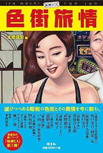 色街旅情 (紙礫EX)