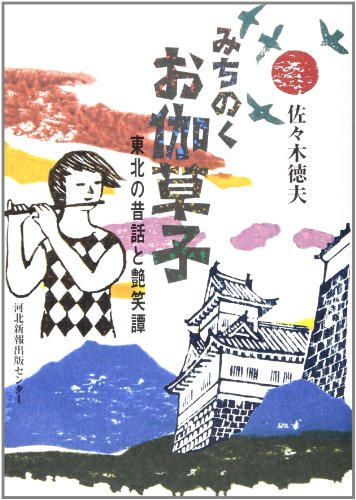 Michinoku otogizoshi : Tohoku no mukashibanashi to enshotan.