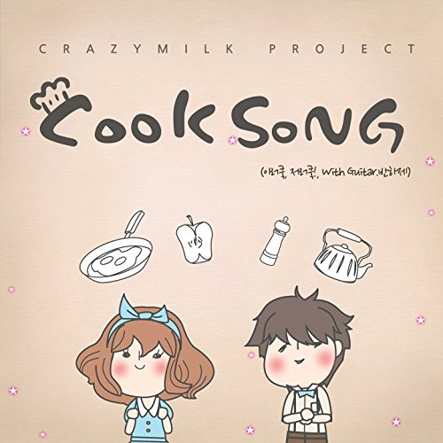 Cooksong (feat. Ban Ha Jae) [Korean - Ban Korean