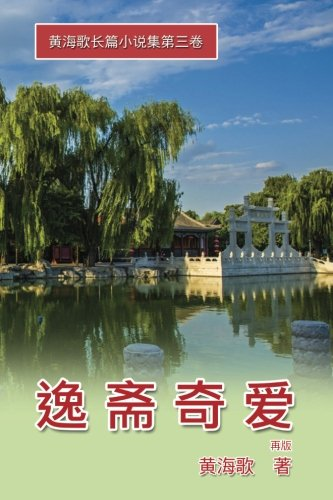 Yi Zhai Qi Ai: The Love of Three Sisters in Trilogy Three (Chinese Edition) pdf