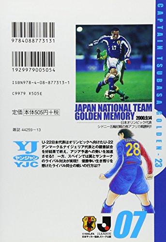 CAPTAIN TSUBASA GOLDEN-23 Vol.7 [ Young Jump Comics ] [ In Japanese ]