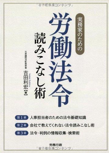 実務家のための労働法令読みこなし術 (労政時報選書)