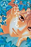 Chihayafuru Vol. 6 (In Japanese)