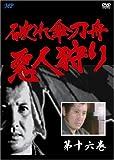 破れ傘刀舟 悪人狩り 16 [DVD]