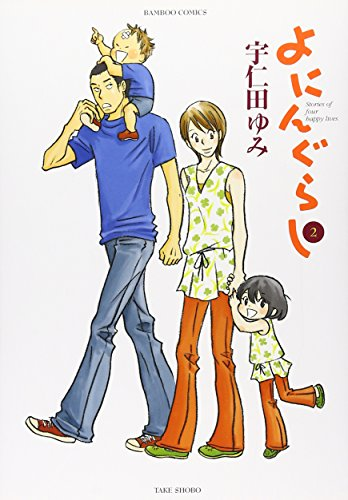 Yoningurashi Vol.2 [In Japanese] (Bamboo Comics)