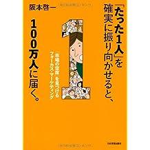 Tatta hitori o kakujitsu ni furimukaseru to hyakumannin ni todoku : Shijo no kuseki o mitsukeru fokasu maketingu.