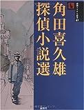 角田喜久雄探偵小説選 (論創ミステリ叢書)