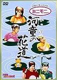 """ハロー!モーニング。""""河童の花道"""" [DVD]"""