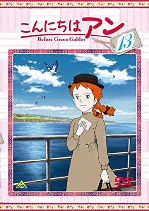 こんにちは アン ~Before Green Gables DVD