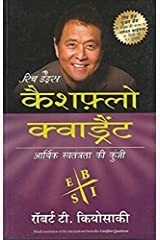 Cashflow Quadrant (Hindi) Kindle Edition