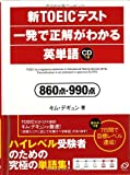 -860 Points, 990 points English words know the correct answer with a single new TOEIC test (2008) ISBN: 4010940913 [Japanese Import]