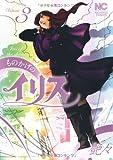 ものかげのイリス 3 (ニチブンコミックス)