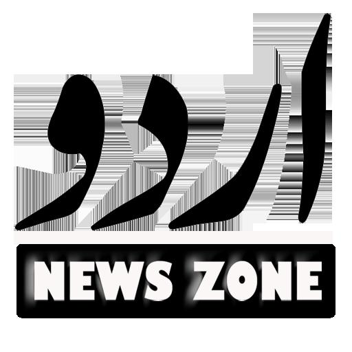 urdu-news-zone