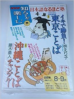 日本語なるほど塾 2005年8ー9月 ...