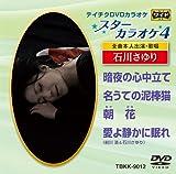 Karaoke - Star Karaoke 4 Sayuri Ishikawa [Japan DVD] TBKK-9012