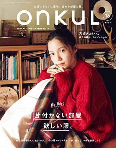 ONKUL 最新号 表紙画像