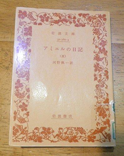 アミエルの日記〈3〉 (1972年) (岩波文庫)