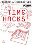 「TIME HACKS! 劇的に生産性を上げる「時間管理」のコツと習慣」小山 龍介