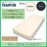 テンピュール スムースマットレスカバー 厚み3.5~7cm ファスナータイプ Sサイズ アイボリー
