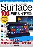 Surface 100%活用ガイド (100%ガイド)