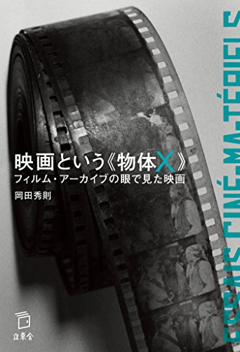 映画という《物体X》 フィルム・アーカイブの眼で見た映画 (立東舎)