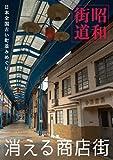 昭和街道 特集消える商店街 日本全国古い町並みめぐり