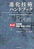 img - for O  yo  hen jo  ho   tsu  shin shisutemu book / textbook / text book