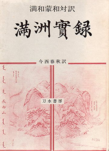 sum-bilingual-manchu-based-and-mengniu-full-sum-1992-isbn-4887081324-japanese-import