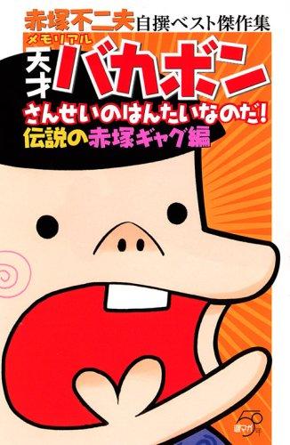 It's the opposite of Fujio Akatsuka Jisen best masterpiece collection Memorial genius bakabon acidic! Akatsuka gag Hen legendary (KC Deluxe) (2008) ISBN: 4063756238 [Japanese Import]