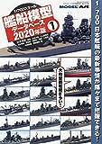 1/700艦船模型データベース2020年版(1) 2019年 12 月号 [雑誌]: モデルアート 増刊