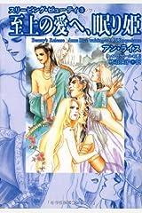 至上の愛へ、眠り姫―スリーピング・ビューティ〈3〉 (扶桑社ミステリー) Paperback Bunko