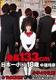 身長133cm 日本一小さな18歳 中居玲奈 [DVD]