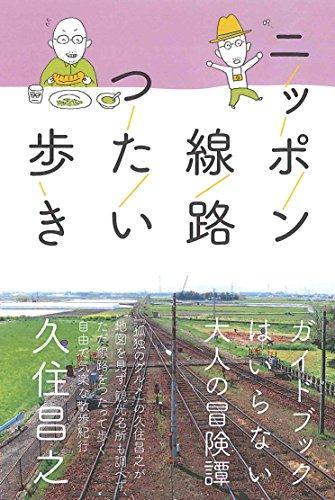 ニッポン線路つたい歩き