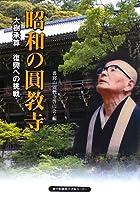 昭和の圓教寺―大樹承算復興への挑戦