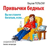 Privychki bednyh. Vy ne stanete bogatym, esli… [Habits of Poor People. What to Do for Not Being Rich] | Vaclav Polsky
